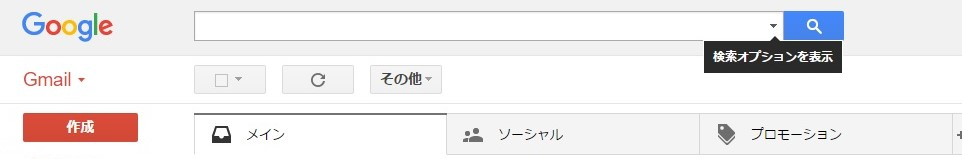 gmailの整理