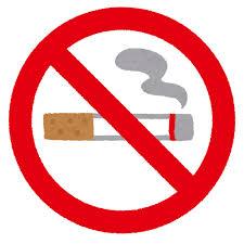 禁煙のメリット