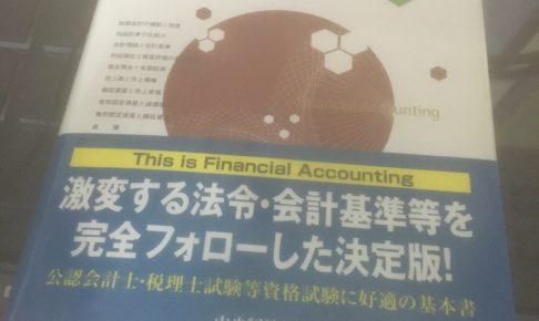 財務会計講義