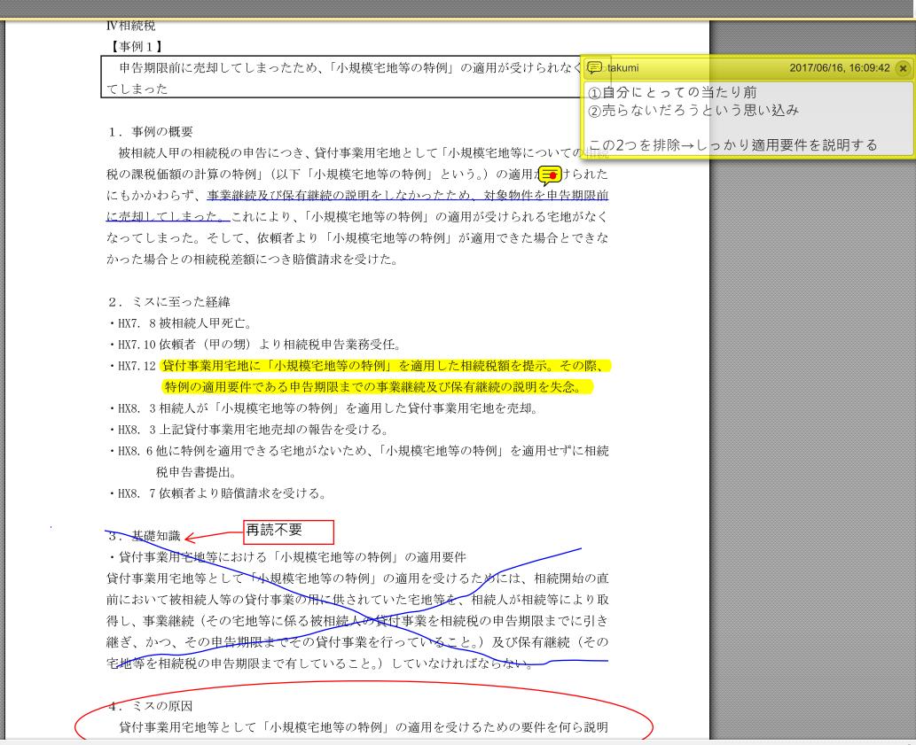 エクス チェンジャー pdf