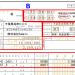 適用額明細書の書き方例|事業種目・業種番号・区分番号・条項・適用額